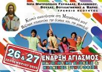Αφίσα ενάρξεως Κατηχητικών Συνάξεων και Νεανικών Συντροφιών της Ι. Μ. Γλυφάδας Ε. Β. Β. & Β. για το Εκκλησιαστικό έτος 2020-2021.