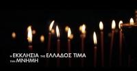Πρώτο σποτ της Εκκλησίας της Ελλάδος για τα 200 χρόνια από την Ελληνική Επανάσταση