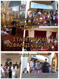 Εναρξη κατηχητικών μαθημάτων στον Ιερό Μητροπολιτικό Ναό Ευαγγελιστρίας Κεφαλληνίας