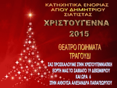 Χριστουγεννιάτικη Γιορτή από το κατηχητικό ενορίας Αγίου Δημητρίου Σιάτιστας