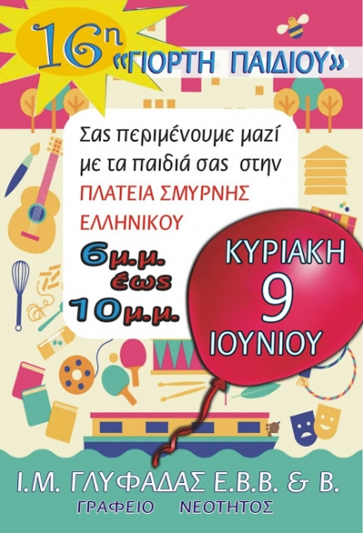 16η Γιορτή του Παιδιού, της Ι. Μ. Γλυφάδας Ε. Β. Β. & Β-9 Ιουνίου