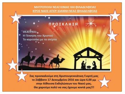 Χριστουγεννιάτικη γιορτή Κατηχητικών σχολείων Ι.ΝΑΟΥ ΑΓΙΟΥ ΙΩΑΝΝΗ ΝΕΑΣ ΦΙΛΑΔΕΛΦΕΙΑΣ-17 Δεκεμβρίου
