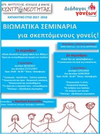 Βιωματικά σεμινάρια για σκεπτόμενους γονείς - Ι.Μ.Λευκάδος και Ιθάκης