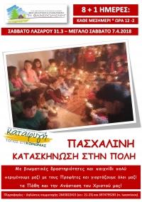 Πασχαλινή Κατασκήνωση στην Πόλη 2018 Ι.Μ.Λευκάδος & Ιθάκης