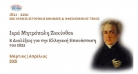 Ιερά Μητρόπολη Ζακύνθου: Δέσμη 8 διαλέξεων – Συμβολή στην 200ετηρίδα 1821-2021