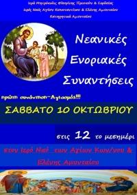 Έναρξη Ενοριακών Νεανικών Συναντήσεων (Κατηχητικών) Αμυνταίου το Σάββατο 10 Οκτωβρίου 2020