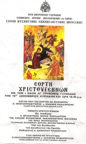 Χριστουγεννιάτικη Εκδήλωση Ι.Μ. Γλυφάδας, Ε.,Β.,Β., και Β. 2012