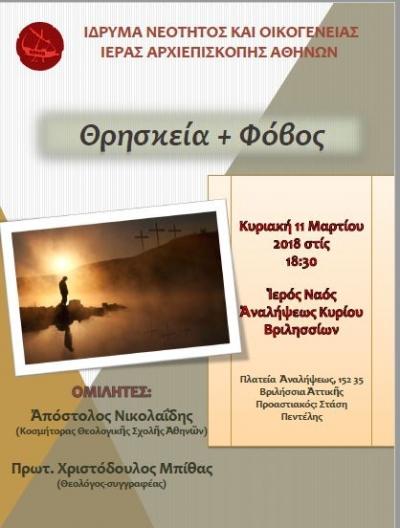 «Θρησκεία και φόβος» - Εκδήλωση-συζήτηση / Ίδρυμα Νεότητος και Οικογένειας Ι.Αρχιεπισκοπής Αθηνών /11-3-2018