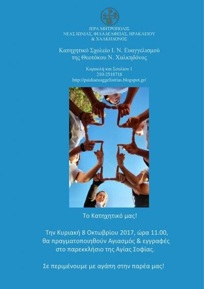 Τελετή Αγιασμού στο κατηχητικό Ι.Ν.Ευαγγελισμού της Θεοτόκου Νέας Χαλκηδόνας-8/10/2017
