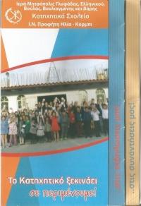 Κατηχητικά σχολεία Ι.Ν.Προφήτη Ηλία - Κόρμπι
