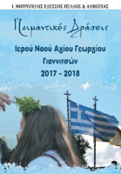 Ι.Ν.Αγ.Γεωργίου Γιαννιτσών - Ξεκινούν οι εγγραφές στις ποιμαντικές δράσεις της ενορίας μας
