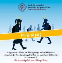 Έναρξη Κατηχητικών Σχολείων Ιεράς Μητροπόλεως Αιτωλίας & Ακαρνανίας-11/10/2020