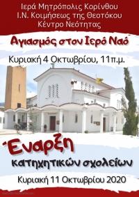 Έναρξη κατηχητικών σχολείων στον Ιερό Ναό Κοιμήσεως της Θεοτόκου Κορίνθου