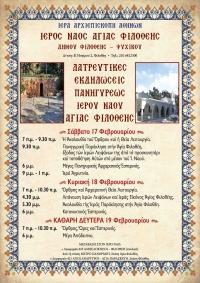 Πρόγραμμα εορτής της ΑΓΙΑΣ ΦΙΛΟΘΕΗΣ του Ιερού Ναού Αγίας Φιλοθέης, Δήμου Φιλοθέης Ψυχικού