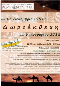 Δωροέκθεση για την ενίσχυση του Κέντρου Νεότητας Ι.Μ.Λευκάδος & Ιθάκης 17/12-6/1