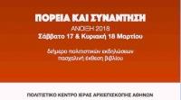 """""""ΠΟΡΕΙΑ ΚΑΙ ΣΥΝΑΝΤΗΣΗ"""" - Διήμερο πολιτιστικών εκδηλώσεων, πασχαλινή έκθεση βιβλίου -17 & 18/3"""