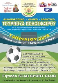 Μεγάλο Φιλανθρωπικό Φιλικό Ποδοσφαιρικό Τουρνουά Ανθρωπιάς, στην Ιερά Μητρόπολη Γλυφάδας.