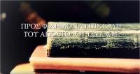 H AΓΙΑ ΓΡΑΦΗ ΜΕ ΑΠΛΑ ΛΟΓΙΑ!  (Η ΠΡΟΣ ΦΙΛΗΜΟΝΑ ΕΠΙΣΤΟΛΗ) - Αρχ.Ιακώβου Κανάκη
