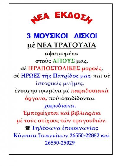 Νέοι Μουσικοί δίσκοι από την Ι.Μητρόπολη Δρυϊνουπόλεως, Πωγωνιανής & Κονίτσης