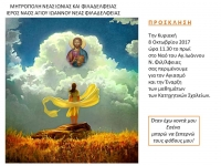 Ι.Ν.Αγ.Ιωάννου Ν.Φιλαδέλφειας - Αγιασμός και Έναρξη μαθημάτων κατηχητικών σχολείων 8/10/2017
